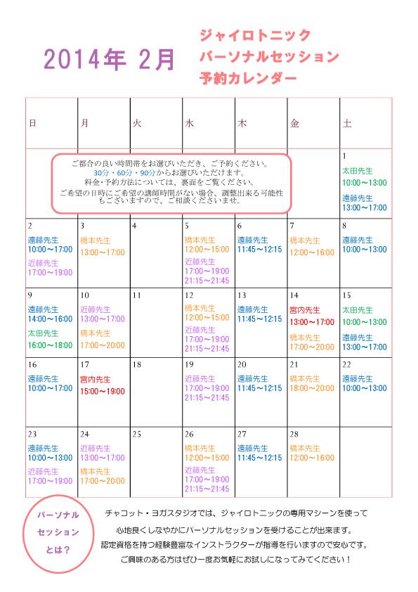 2014年2月パーソナルカレンダー-1