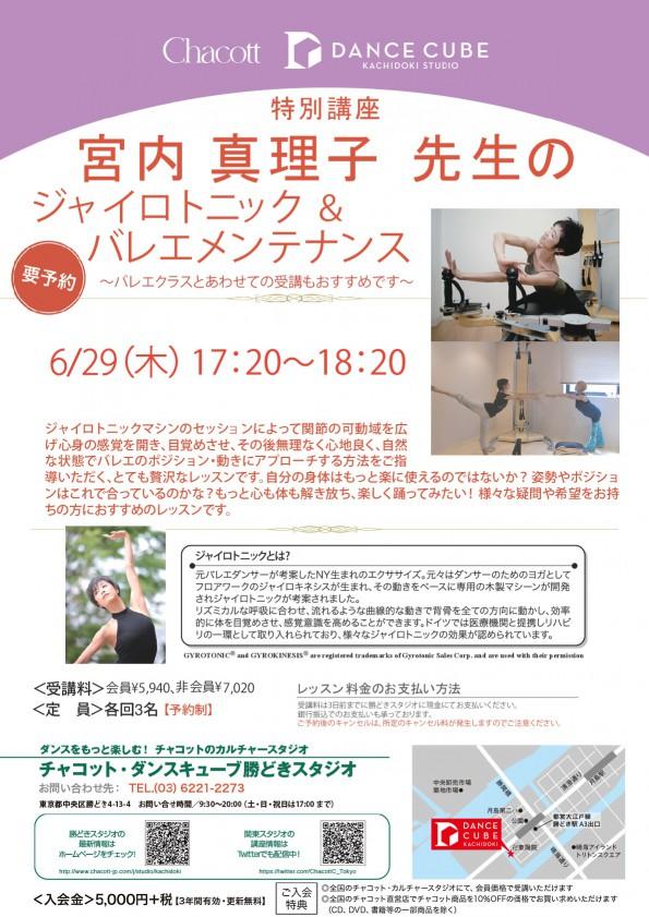 20170629【勝どき】トニック&メンテ2-001