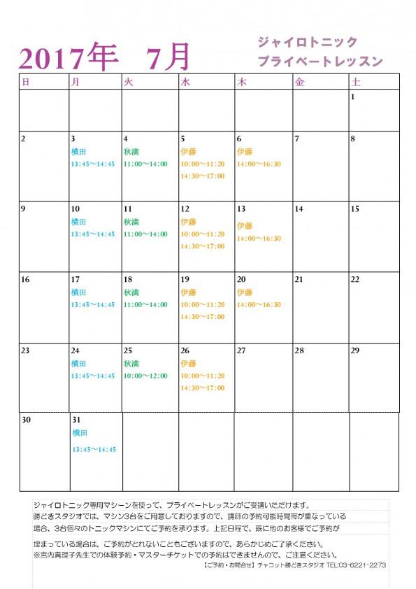 2017年7月パーソナルカレンダー