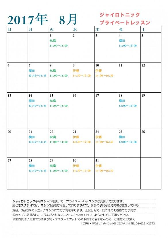 2017年8月パーソナルカレンダー