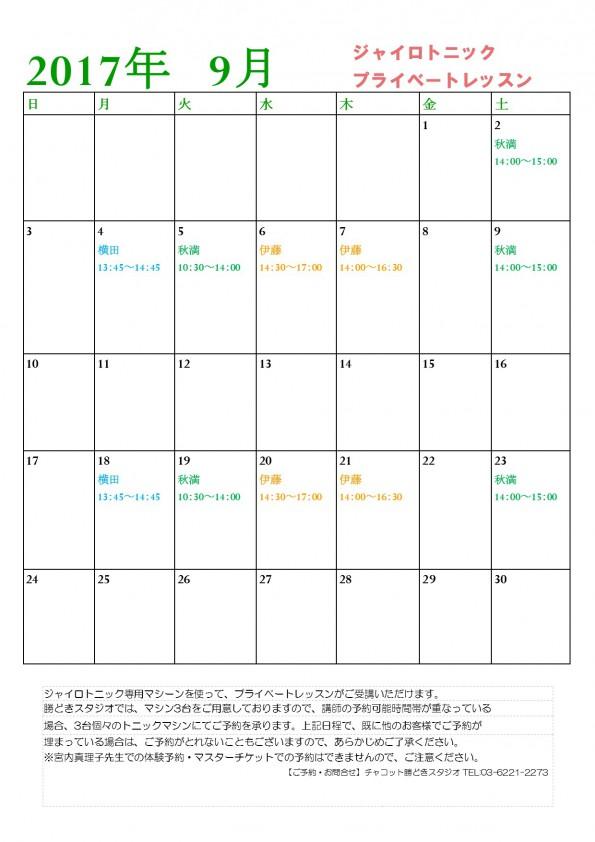 2017年9月パーソナルカレンダー